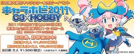 C3 X Hobby 2011 Show Chara-Hobby