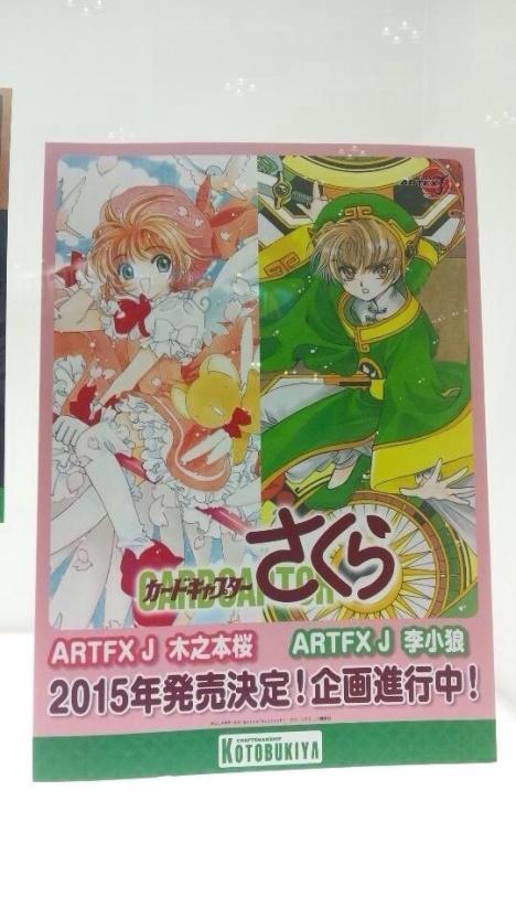 Card Captor Sakura - Li Syaoran and Kinomoto Sakura - ARTFX J (Kotobukiya)